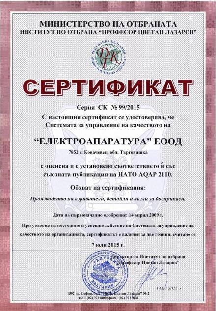 КАЧЕСТВО - Електроапаратура ЕООД