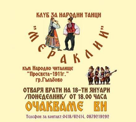 Клуб за народни танци Мераклии - НЧ Просвета - 1911 г. Гълъбово