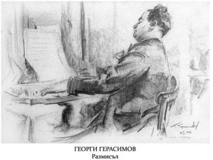 Колекция Георги Герасимов в Пазарджик - Художествена галерия Станислав Доспевски