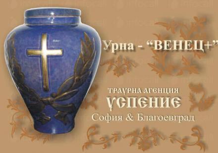 Кремация в София-Княжево, Благоевград - Траурна агенция Успение