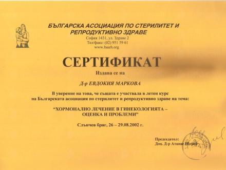 Лечение на стерилитет в София-Света Троица - Доктор Евдокия Маркова