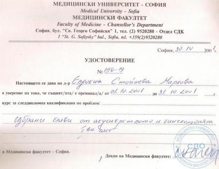 Менопауза в София-Света Троица - Доктор Евдокия Маркова