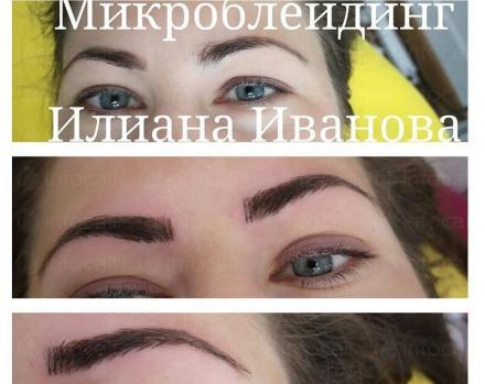 Микроблейдинг Плевен - Илиана Иванова