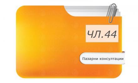 Пазарни консултации по чл.44 - SOP.bg