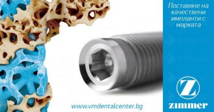 Поставяне на импланти в Кърджали - VM DENTAL CENTER