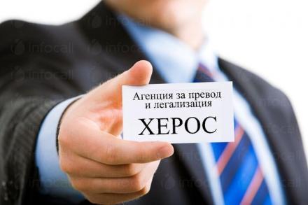 Препоръчайте агенция за преводи и легализация за София-Център - Херос БГ