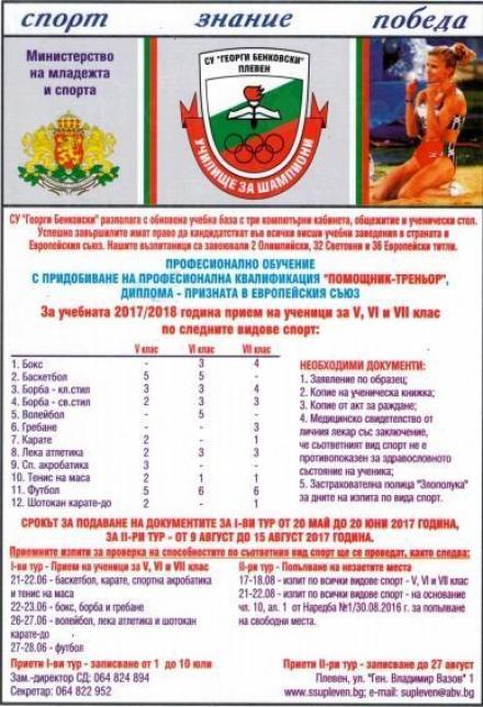 Прием на ученици в спортно училище в Плевен - ССУ Георги Бенковски - Плевен
