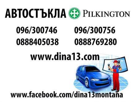 Продажба и монтаж на автостъкла в Монтана - Дина 13 Петкови и Сие
