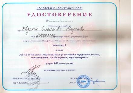 Профилактичен гинекологичен преглед в София-Света Троица - Доктор Евдокия Маркова