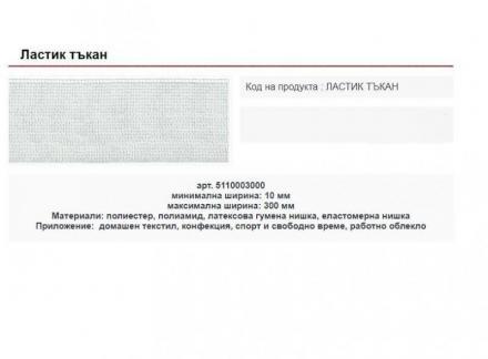 Производство на ластици в София-Хаджи Димитър - НИТЕКС