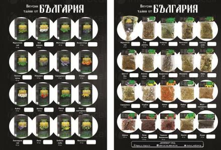 Производство натурален билков чай Варна-Одесос - Бениван ООД
