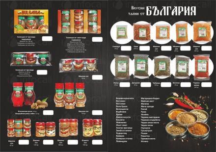Производство сувенирни подправки Варна-Одесос - Бениван ООД