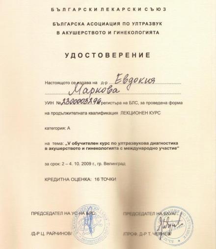 Проследяване на бременност и раждане в София-Света Троица - Доктор Евдокия Маркова