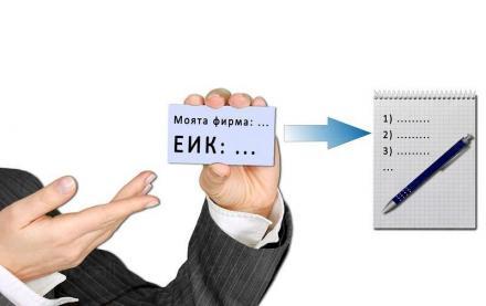 Регистрация на фирми в Самоков и София - Елит консулт АДВ ООД