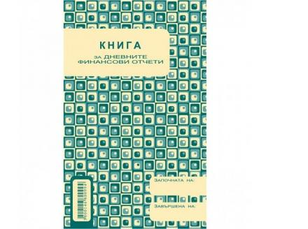 Счетоводни книги и дневници в София-Красно село - Контракт Плюс