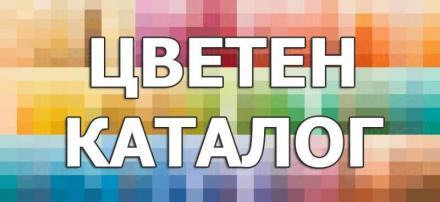 Търговия латекси Стара Загора - Валента 99 ЕООД