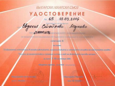 Цитонамазка в София-Света Троица - Доктор Евдокия Маркова
