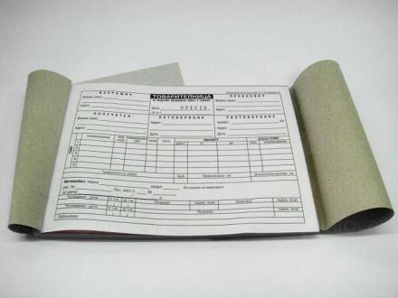 Транспортни документи - Формула 2 ЕООД