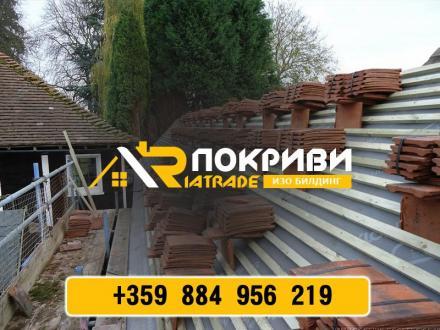Услуги - Ремонт на покриви  - RIATRADE