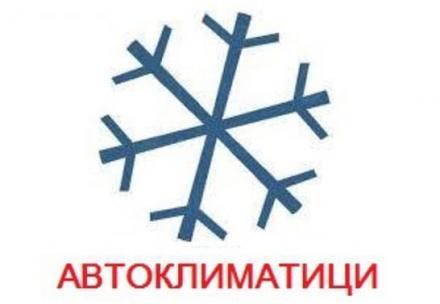 Зареждане на автоклиматици във Варна-Младост - Цоков Канев 2002 ООД