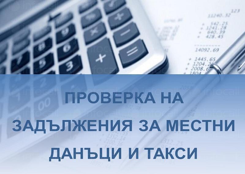 Местни данъци и такси - Община Тутракан - Infocall.bg